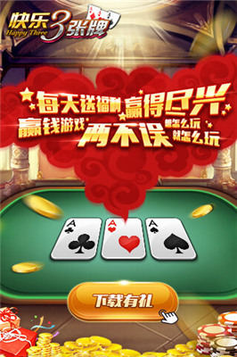快乐三张牌老版本3.3
