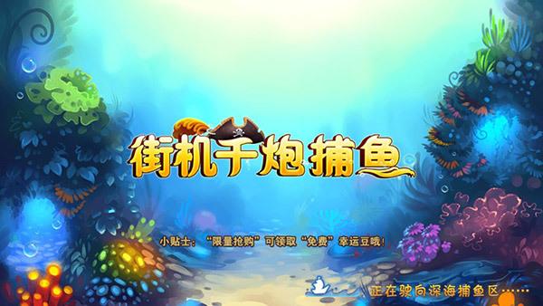 ios街机千炮捕鱼单机版介绍