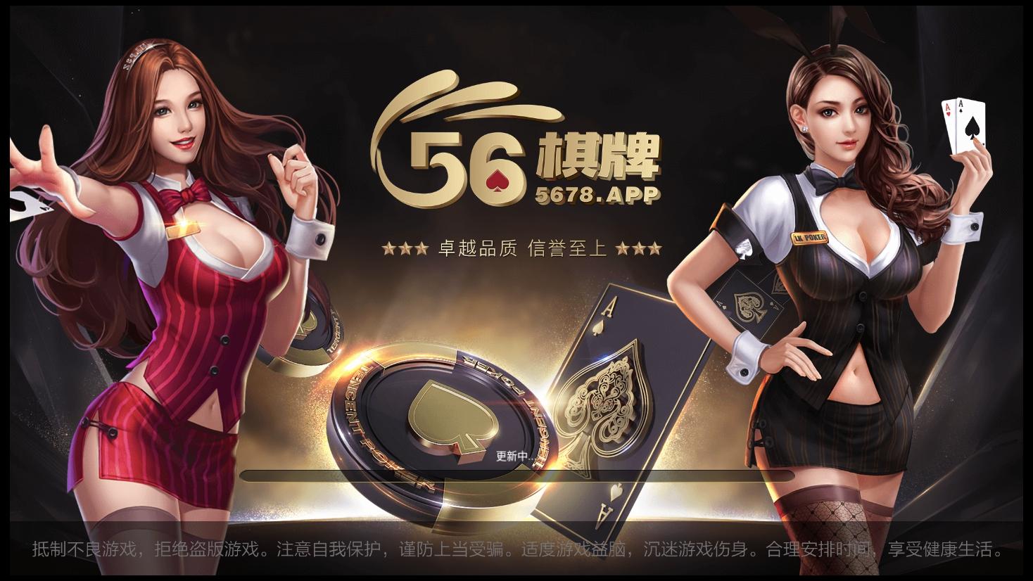 56棋牌游戏中心