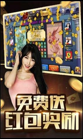 电玩棋牌免费下载