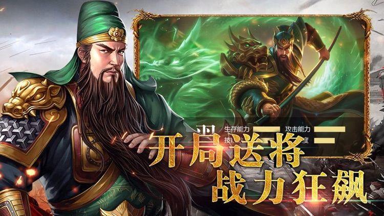 策略三国志手游官网