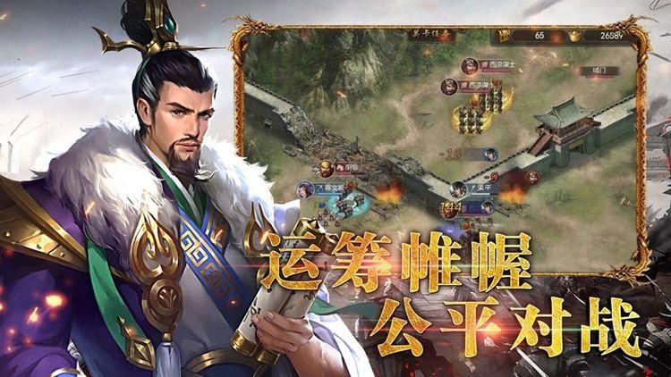 策略三国志app下载