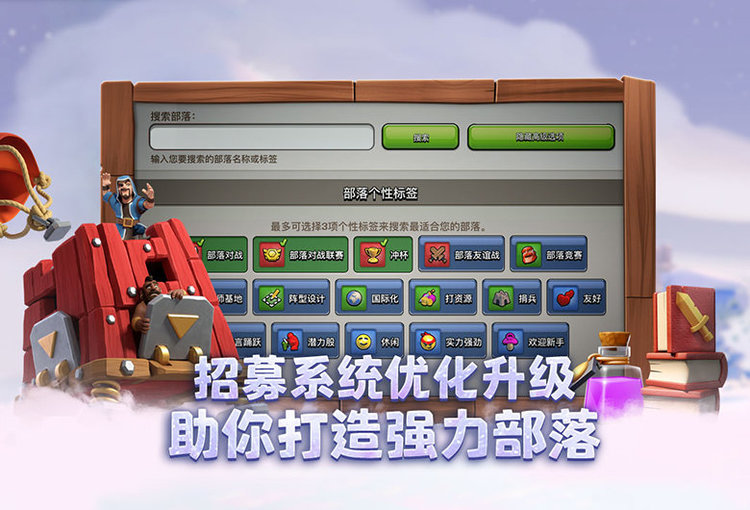 部落冲突青青热久免费精品视频在版下载