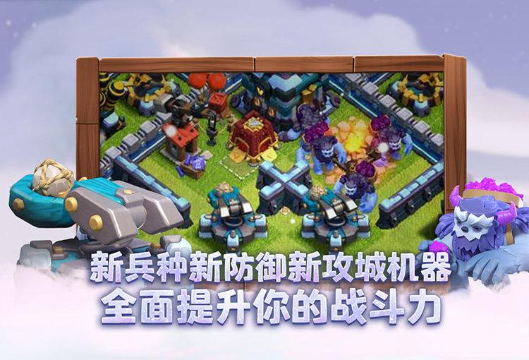 部落冲突青青热久免费精品视频在版下载安装