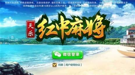 天乐红中麻将ios/安卓版下载(天乐圈)