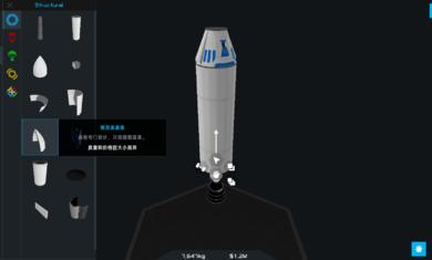 简单火箭2汉化版