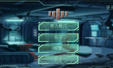 耐力号太空行动中文版安卓版下载