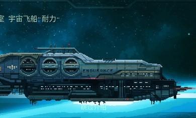 耐力号太空行动最新中文版下载