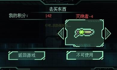 耐力号-耐力号太空行动游戏无限积分汉化破解版太空行动汉化版(魔玩单机)