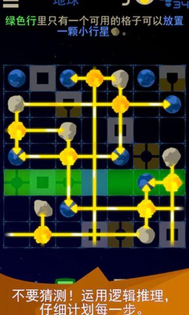 星光X2银河解谜正式版下载