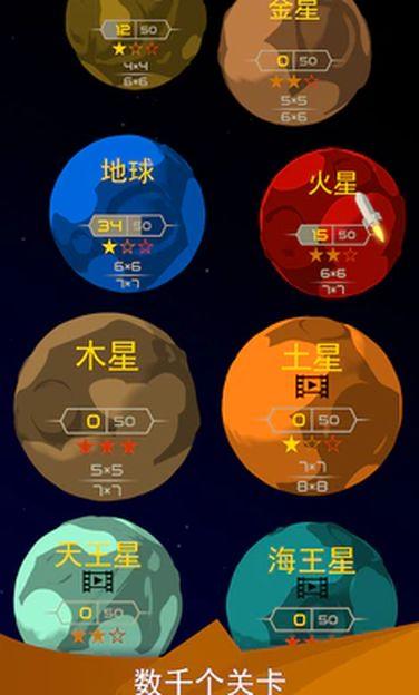 星光X2银河解谜游戏完整版