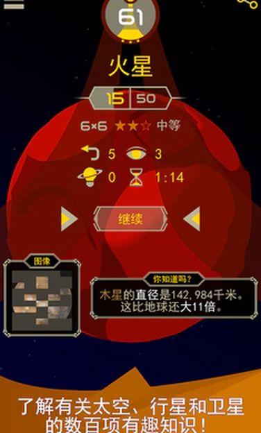 星光X2银河解谜免广告破解版下载
