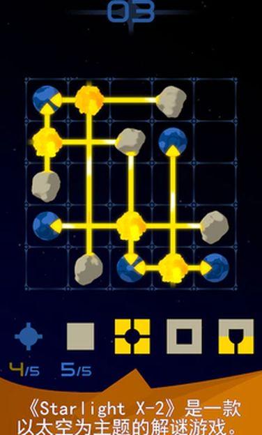星光X2银河解谜手机版下载