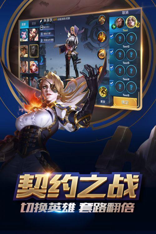 王者荣耀手机版下载安装