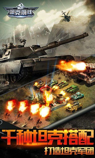 坦克前线:帝国OL官网