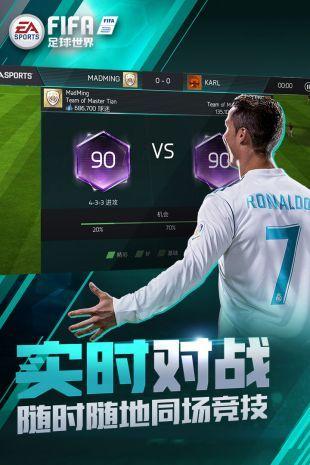 FIFA足球世界体验服安卓版
