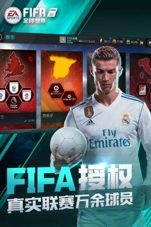 fifa足球世界体验服官网版
