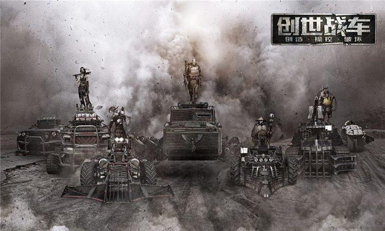 创世战车游戏中文版