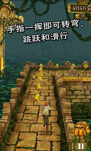 神庙逃亡中文版