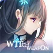 女巫兵器 V2.4