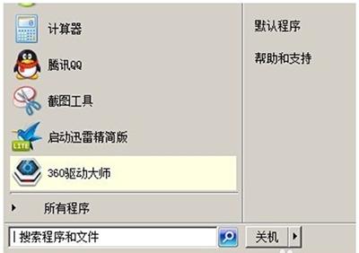 Win7系统如何用键盘关机?Win7系统用键盘关机的方法