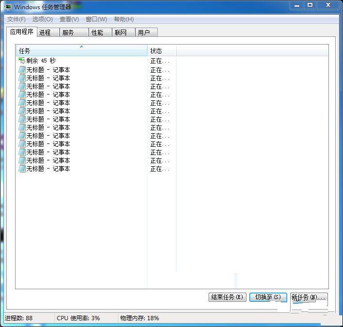 Win7系统如何结束进程命令?Win7系统进程命令的结束方法