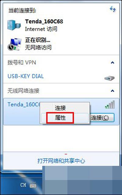 Win7系统无法连接无线网络如何解决?Win7系统无法连接无线网络的解决方法