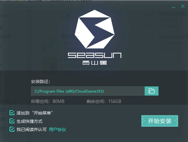 西山居云游戏官网曝光