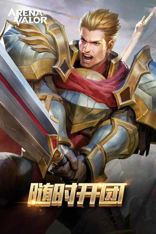 王者荣耀国外服