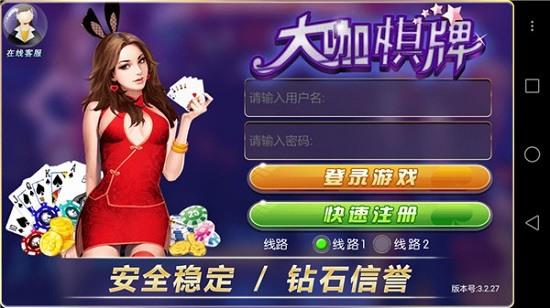 大咖棋牌安卓最新app下载