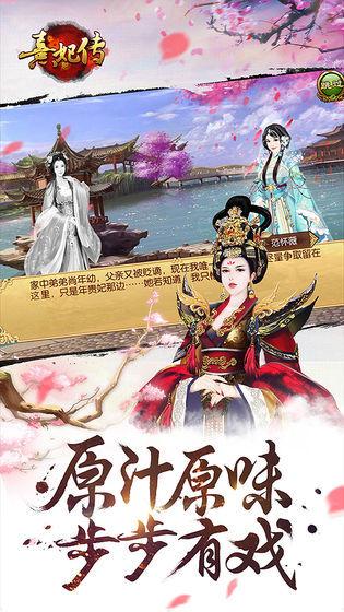 熹妃传百度版下载最新版