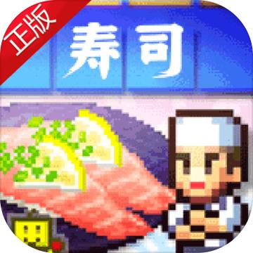 海鲜寿司物语中文版