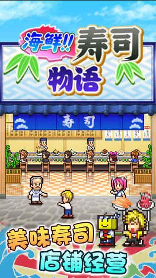 海鲜寿司物语中文汉化版下载