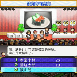 海鲜寿司物语下载中文版