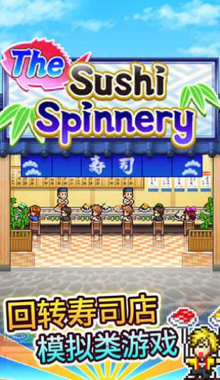 海鲜寿司物语debug版下载