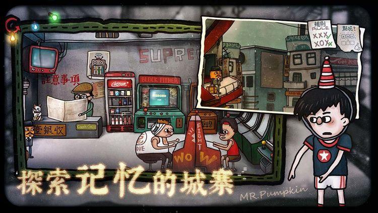 南瓜先生2九龙城寨安卓版