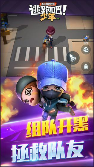 逃跑吧少年手游最新版PC下载