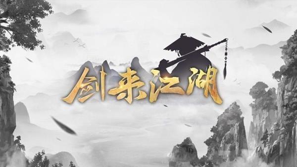 携剑江湖手游官方下载