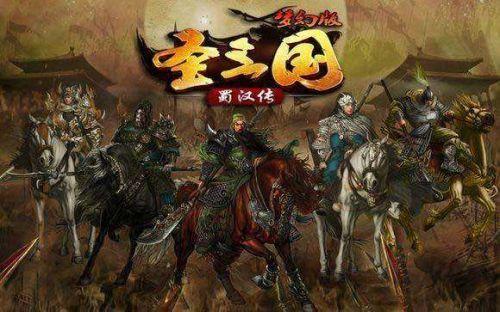 圣三国蜀汉传最新中文版下载
