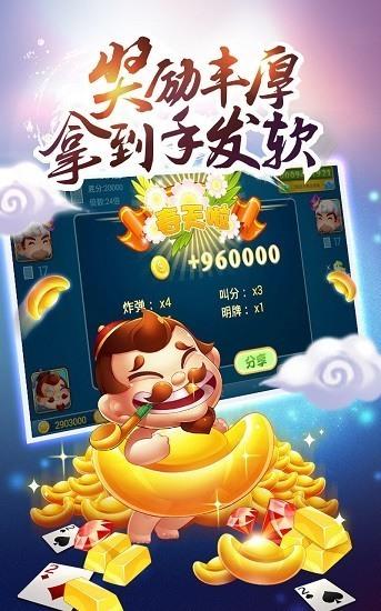 0304斗地主app下载