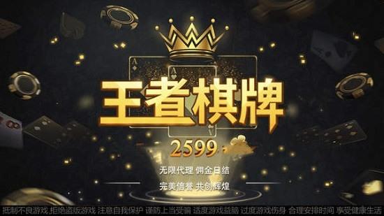 王者棋牌app下载