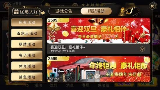王者棋牌app官网