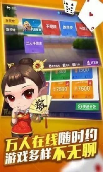集杰科技大连棋牌下载