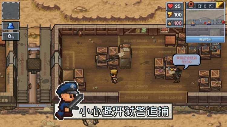 脱逃者2中文版下载及攻略