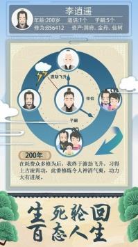 修仙式人生官网下载