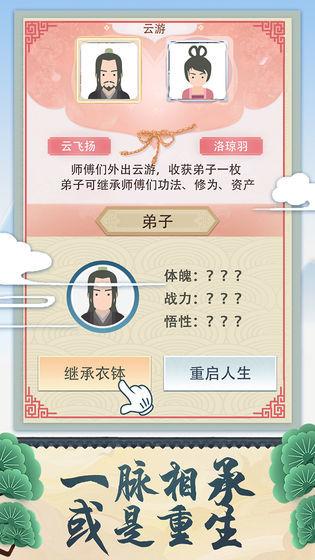 修仙式人生游戏下载