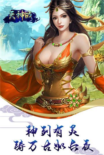 天神战游戏官方网站下载正式版
