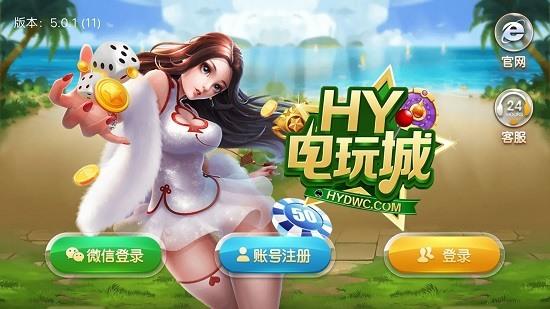 hy电玩城棋牌最新版下载