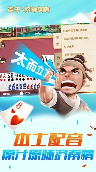 震东济南棋牌旧版本