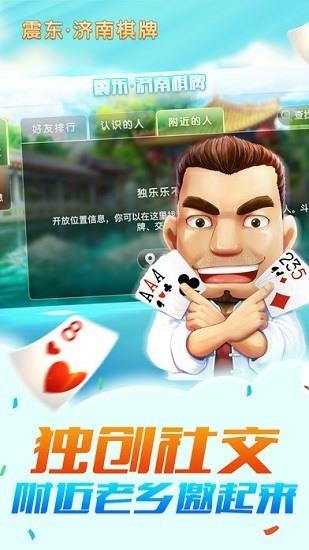 震东济南棋牌手机版